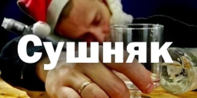 Сушняк после алкоголя: причины, как избавиться?