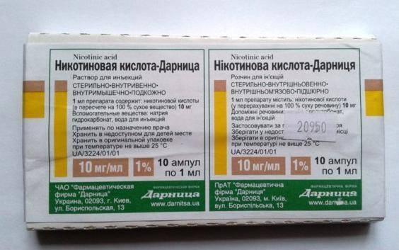 Никотиновая кислота (уколы) – для чего назначают, от чего помогает? никотиновая кислота (инъекции) – инструкция