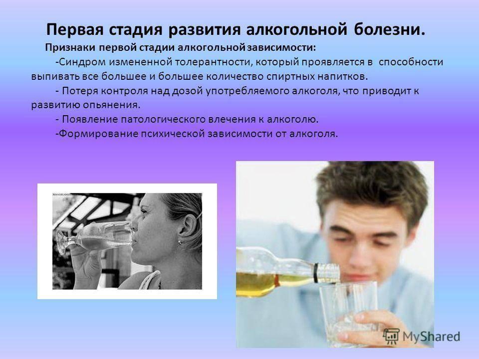Три тоста – три стадии алкоголизма