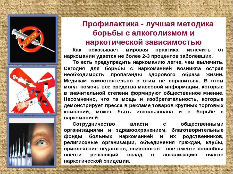 Организация ресоциализации людей, страдающих различными формами зависимости