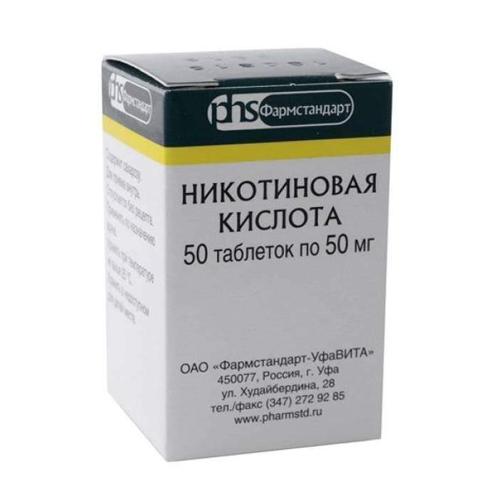 Никотиновая кислота: противопоказания и побочные действия