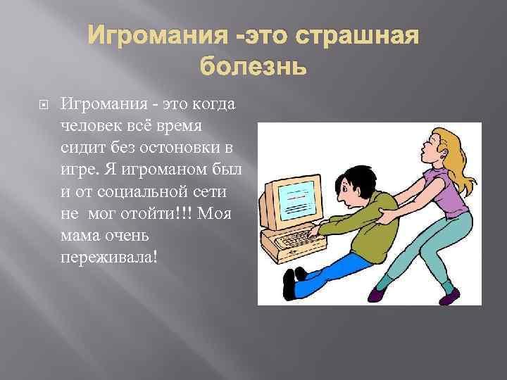 Причины игромании: симптомы болезни, как вылечить зависимость у взрослого, последствия