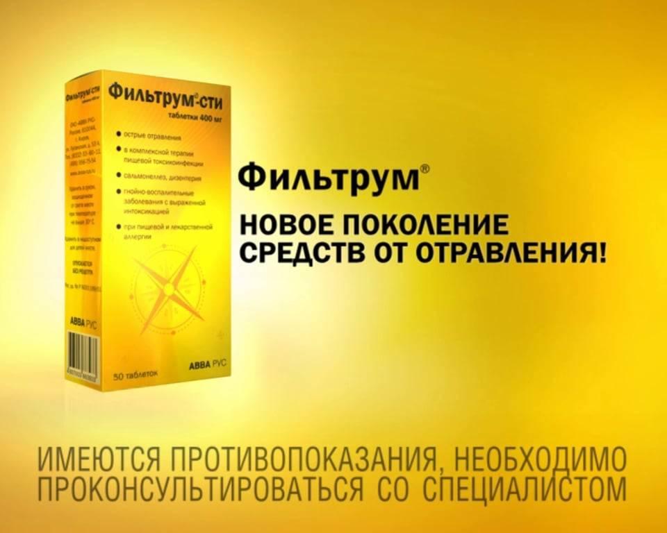 Фильтрум сти инструкция по применению при отравлении - врач онлайн