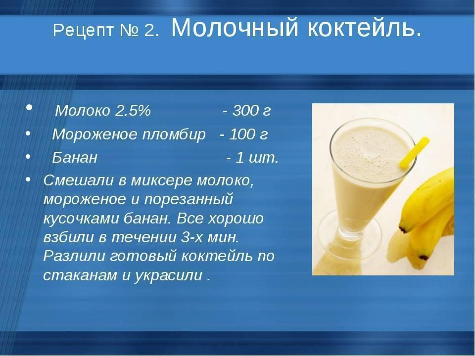Молочные коктейли на поварёнок.ру