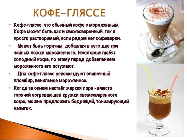 Коктейль с ликёром «амаретто» и мороженым, рецепт с фото.