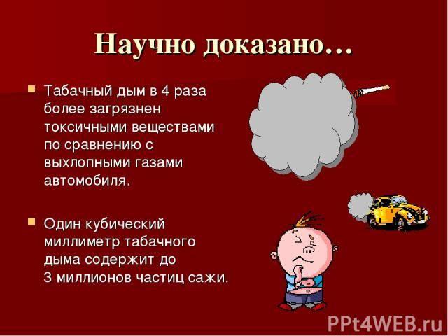 Мифы и реальность о курении. курение – одна из наиболее распространенных привычек, наносящих урон здоровью человека и целому обществу. в процесс курения. - презентация