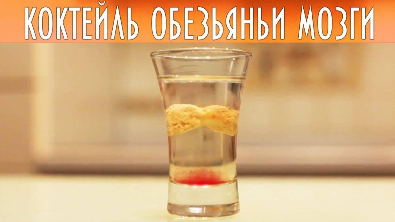 Коктейль опухоль мозга состав — история алкоголя