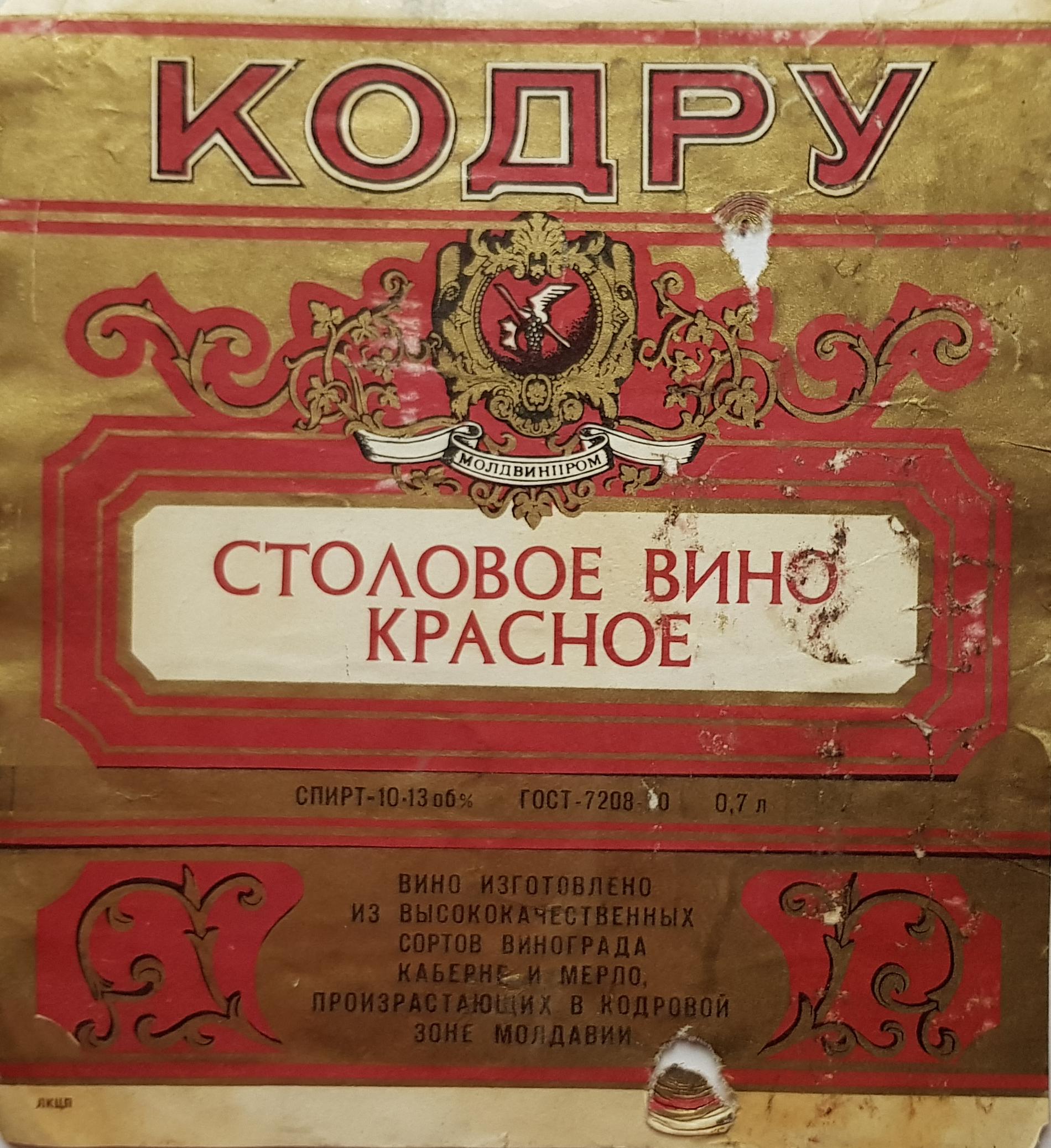 Столовое вино: что это значит, чем отличается от обычного