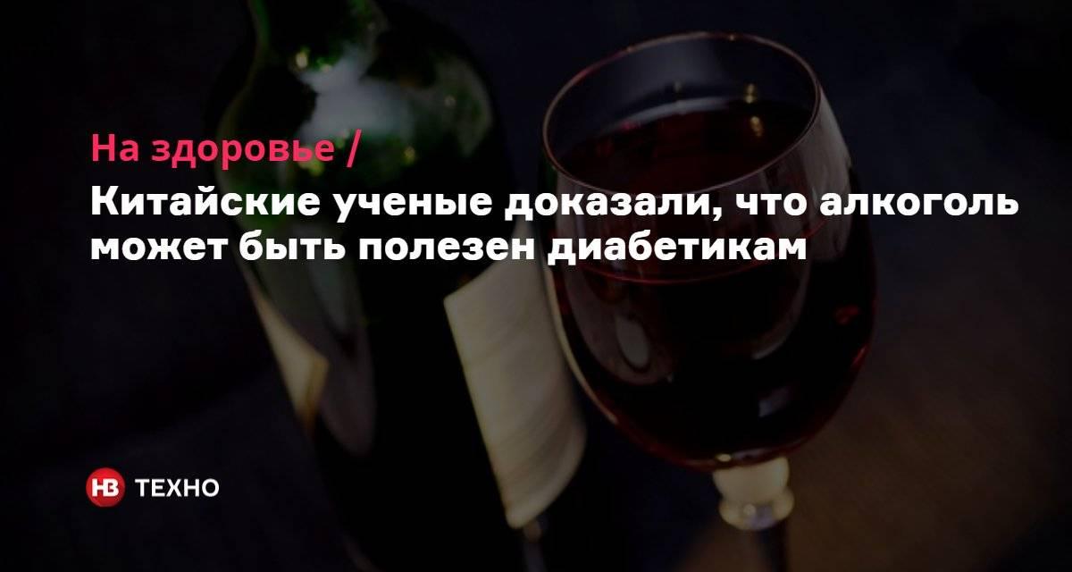 Полезен ли алкоголь в малых дозах? ученые ответили.