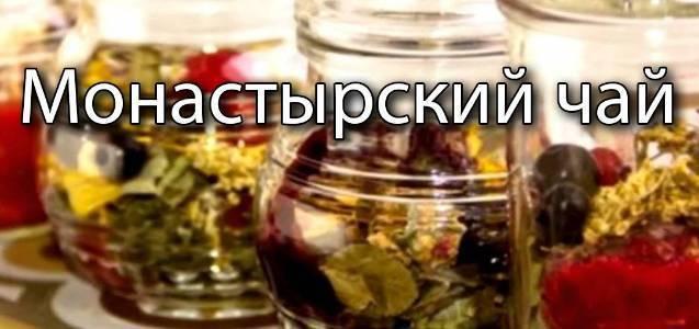 Монастырский чай – правда или развод: стоит ли покупать