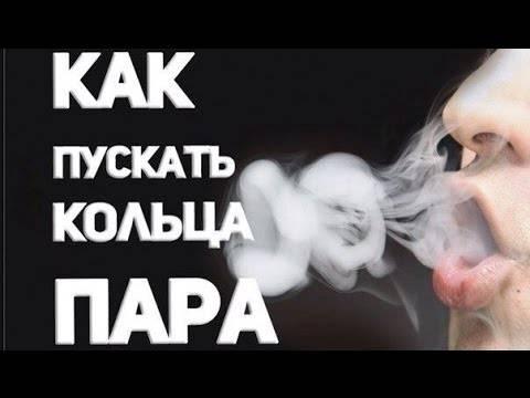 Vape tricks 1. как пускать кольца дыма от электронной сигареты? техника + видео