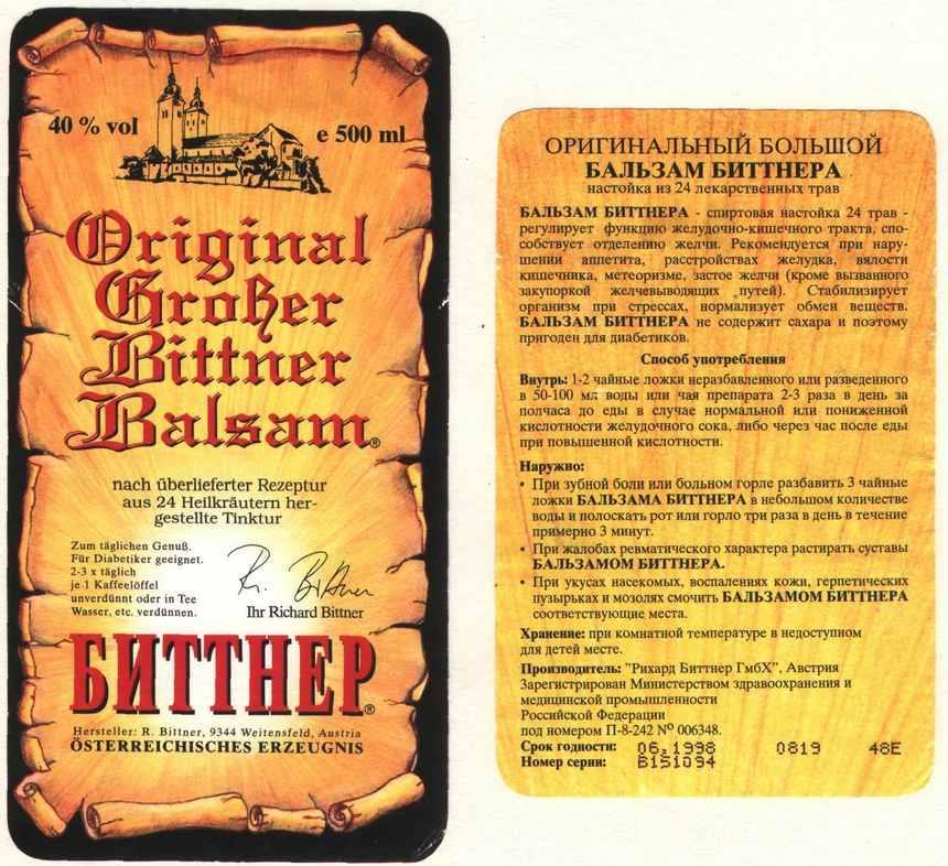 Почему в аптеках пропал бальзам биттнера. гомеопатия bittner richard бальзам биттнер. показания для наружного применения