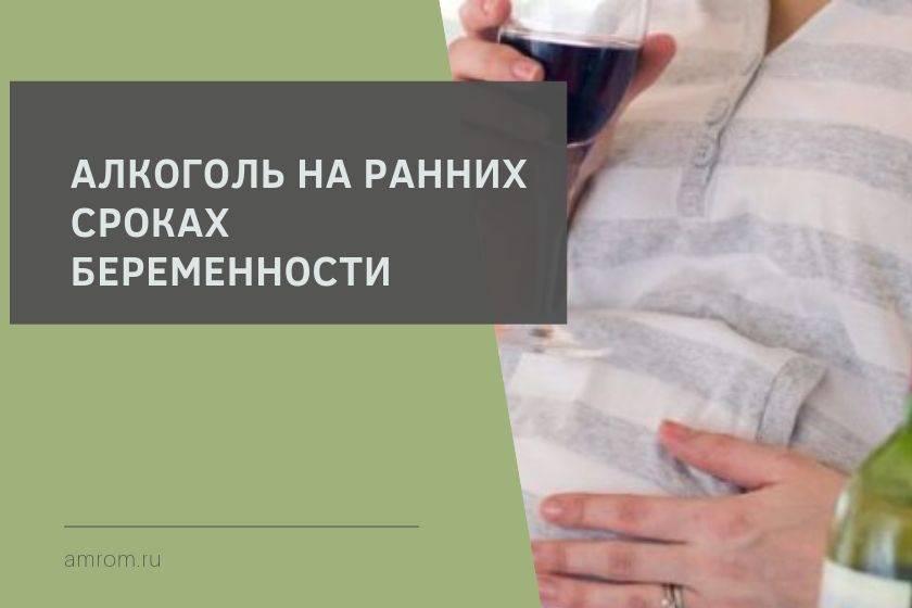 Алкоголь на ранних сроках беременности — возможные последствия