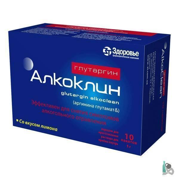 Таблетки от похмелья, название лекарств: лучшие препараты против похмелья