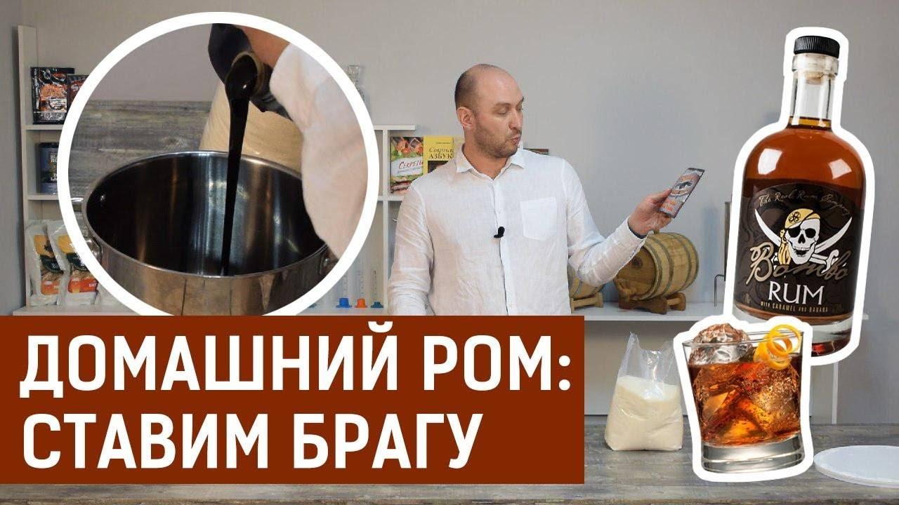Настоящий домашний ром из тростникового сахара или патоки (мелассы)