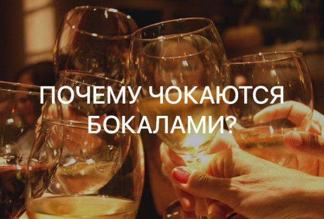 Кириллица | зачем во время застолья чокаются бокалами