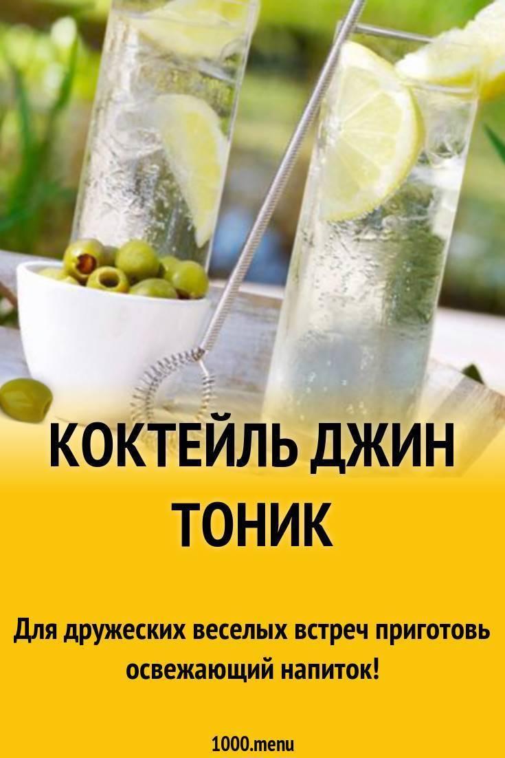 Коктейль «джин тоник» - рецепт, состав, пропорции