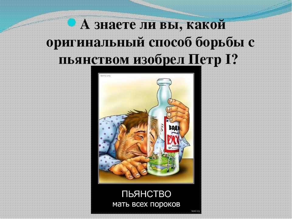 Законодательство по вопросам борьбы с алкоголизмом - алкоголизм