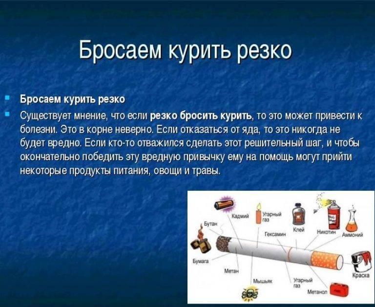 Что будет, если резко бросить курить
