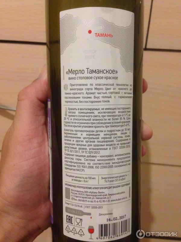 """Ооо """"агрофирма раевская""""   —  вино сухое красное мерло 2016"""