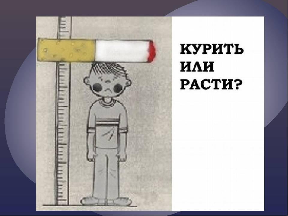 Антиреклама табака: плакаты против и о вреде курения