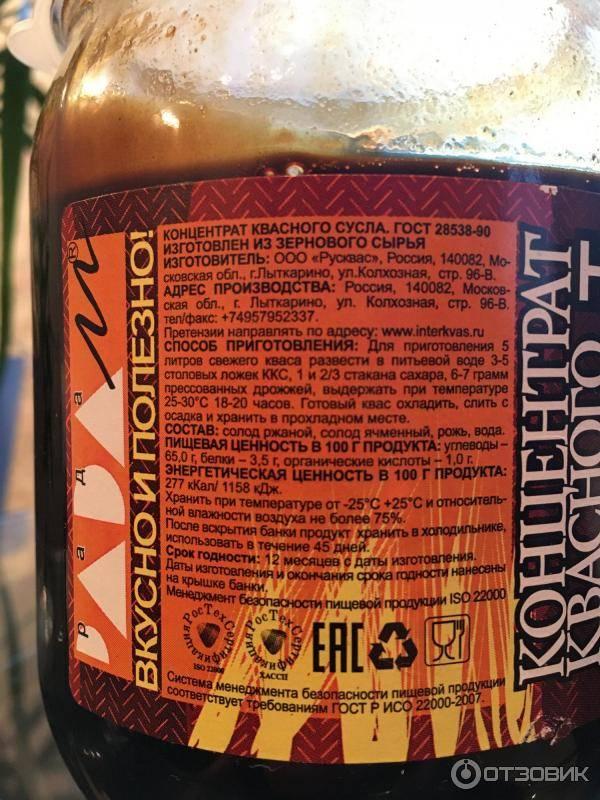 Сусло для кваса: рецепты и полезные советы. как приготовить квас из квасного сусла в домашних условиях? | про самогон и другие напитки ? | яндекс дзен
