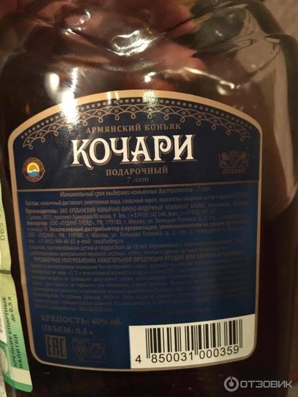 "Коньяк коньяк ""kochari"" 3 years old, 0.5 л - ""кочари"" 3-летний, 500 мл"