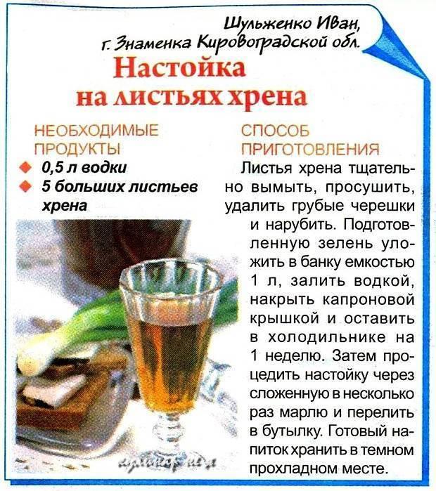 Как правильно пить настойку