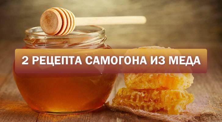 Как сварить самогон из меда? простые рецепты в домашних условиях