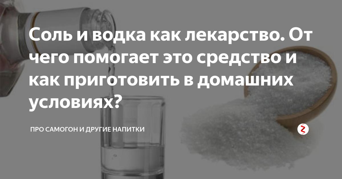 Помогает ли водка с солью и перцем от поноса у взрослого: рецепт