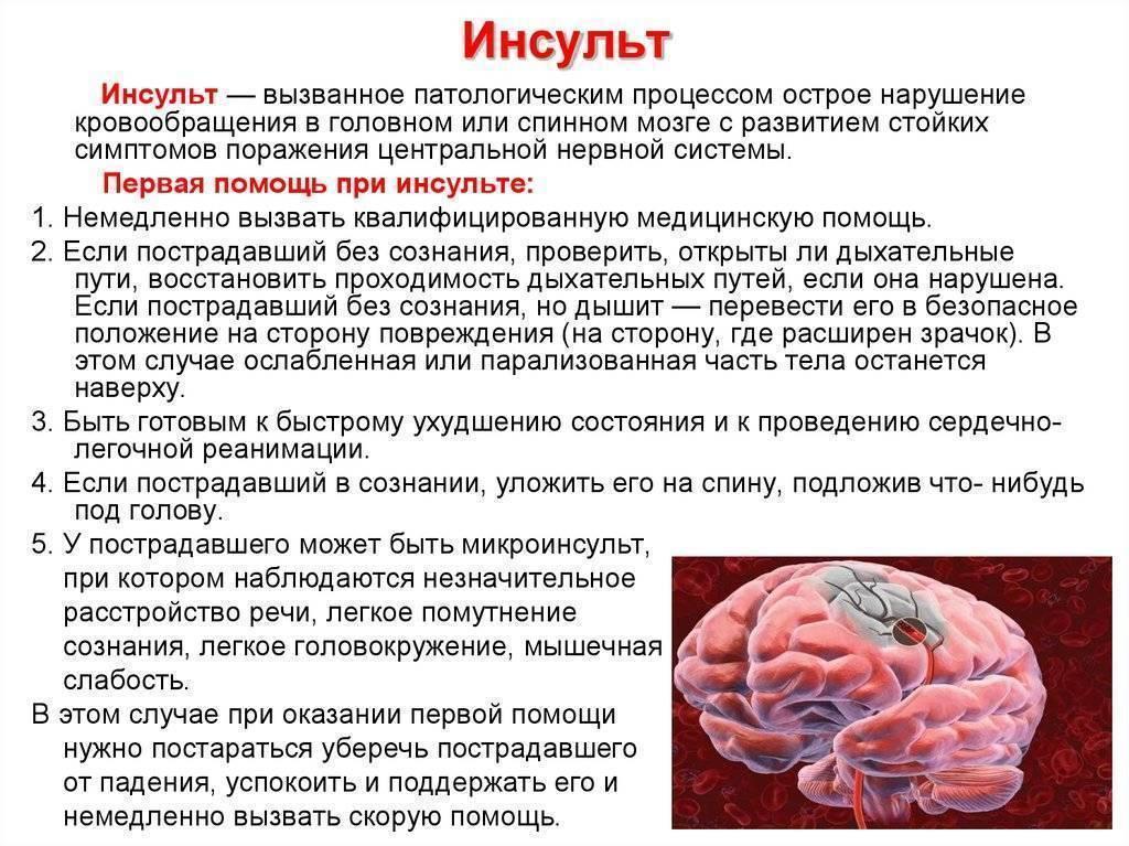 Если отек мозга есть ли шанс выжить