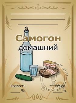 Этикетка на бутылку самогона