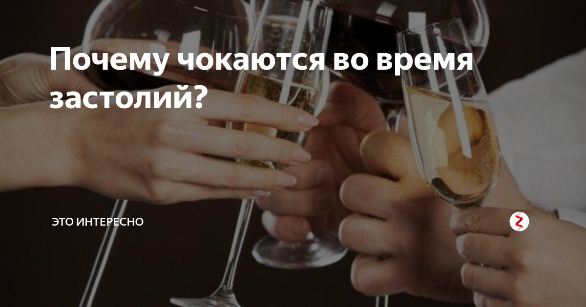 Откуда пошла традиция чокаться бокалами нельзя чокаться с мужем почему нельзя