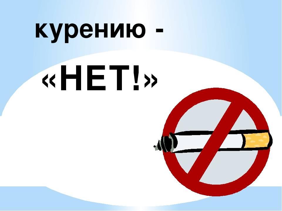 Вред курения как бросить курить и кому это надо? никотиновая зависимость, или попросту курение, - самая распространенная на земле: в общей сложности. - презентация