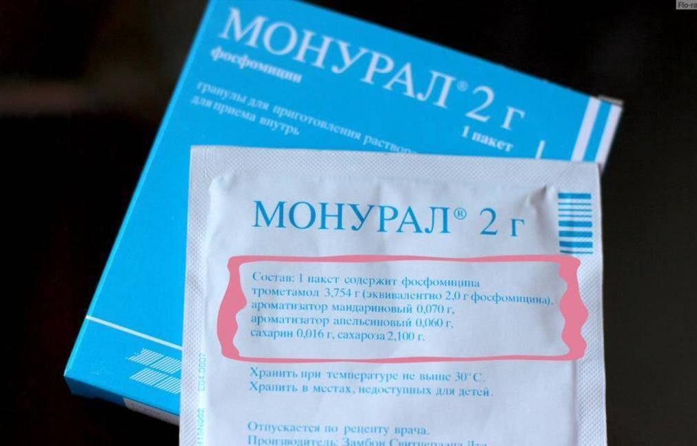 Антибиотик «монурал»