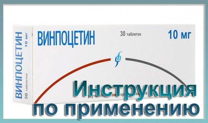 Винпоцетин — инструкция по применению и отзывы на препарат