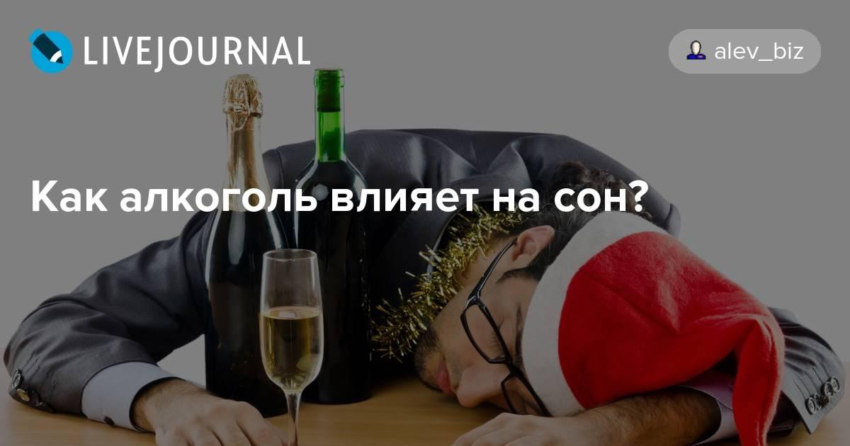 Плохой сон после алкоголя - здороваяпсихика