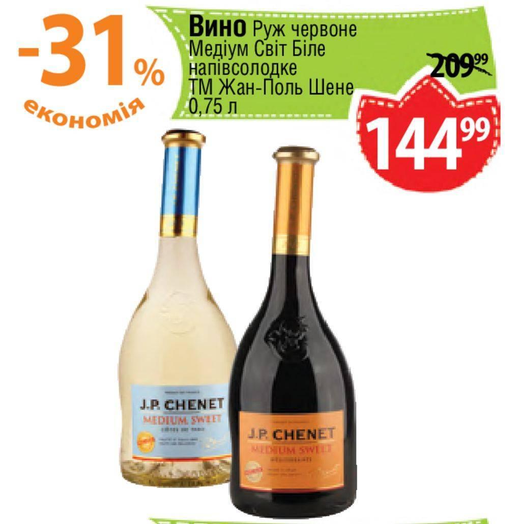 Жан поль шене вино j. p. бренди