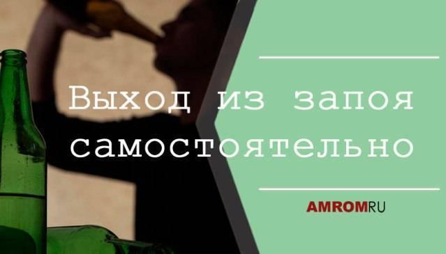 Как выйти из запоя в домашних условиях самостоятельно – info-effect.ru