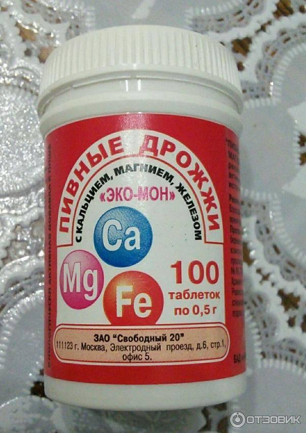 Пивные дрожжи в таблетках польза и вред для женщин