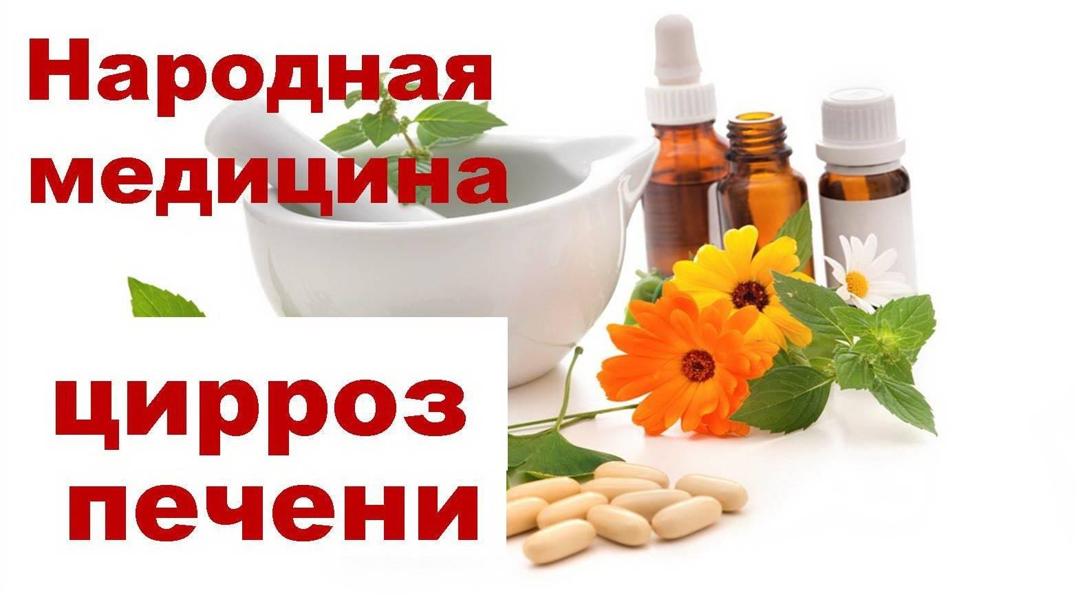 Лечение цирроза печени народными средствами: самые эффективные рецепты