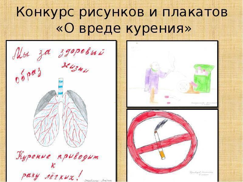 """Презентация на тему: """"вред курения на организм человека. «курить или не курить?»"""". скачать бесплатно и без регистрации."""