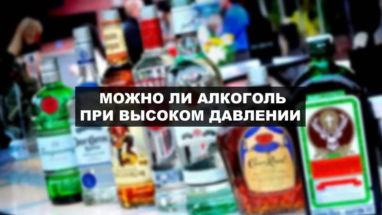Можно ли пить алкоголь при гипертонии?