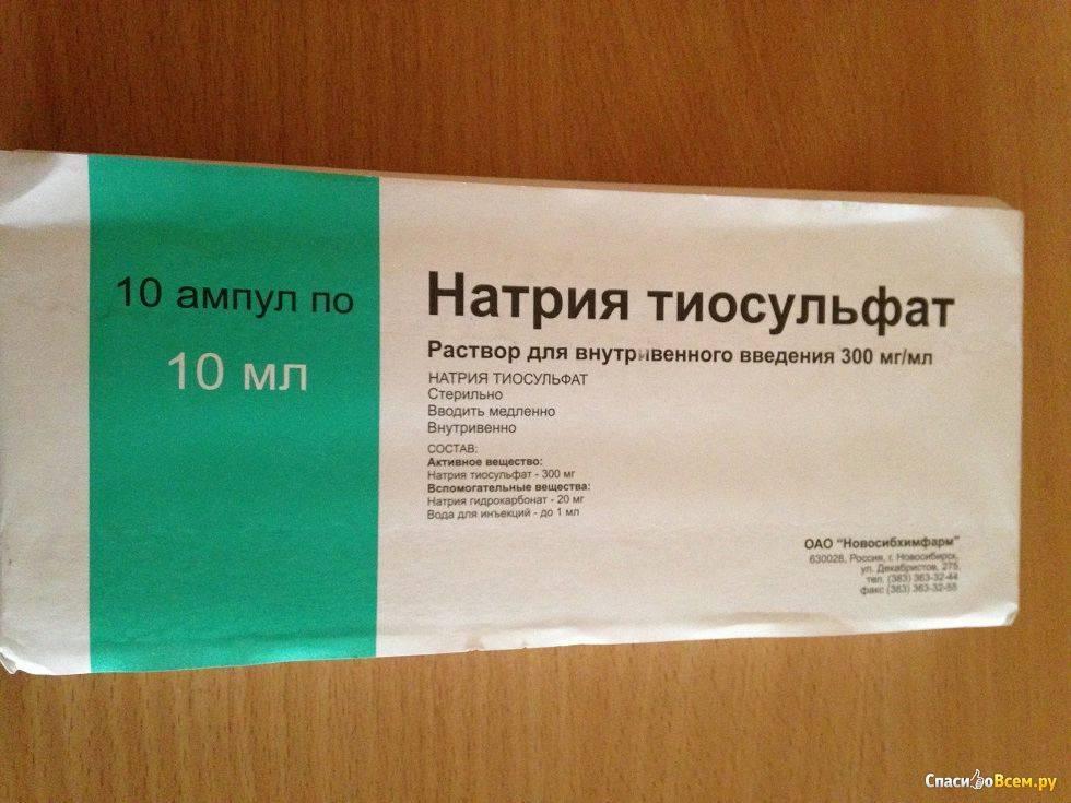 Тиосульфат натрия при алкогольной интоксикации, взаимодействие тиосульфата натрия со спиртным, последствия