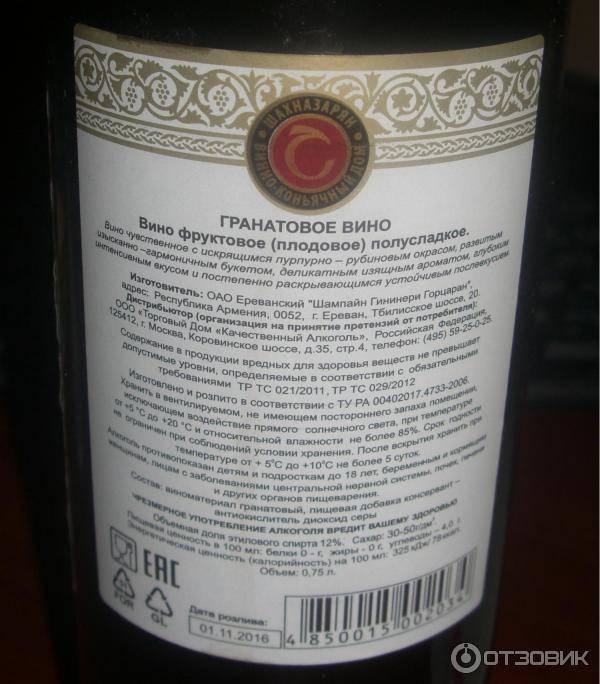 Драгоценное гранатовое вино из армении. как приготовить в домашних условиях по рецепту?