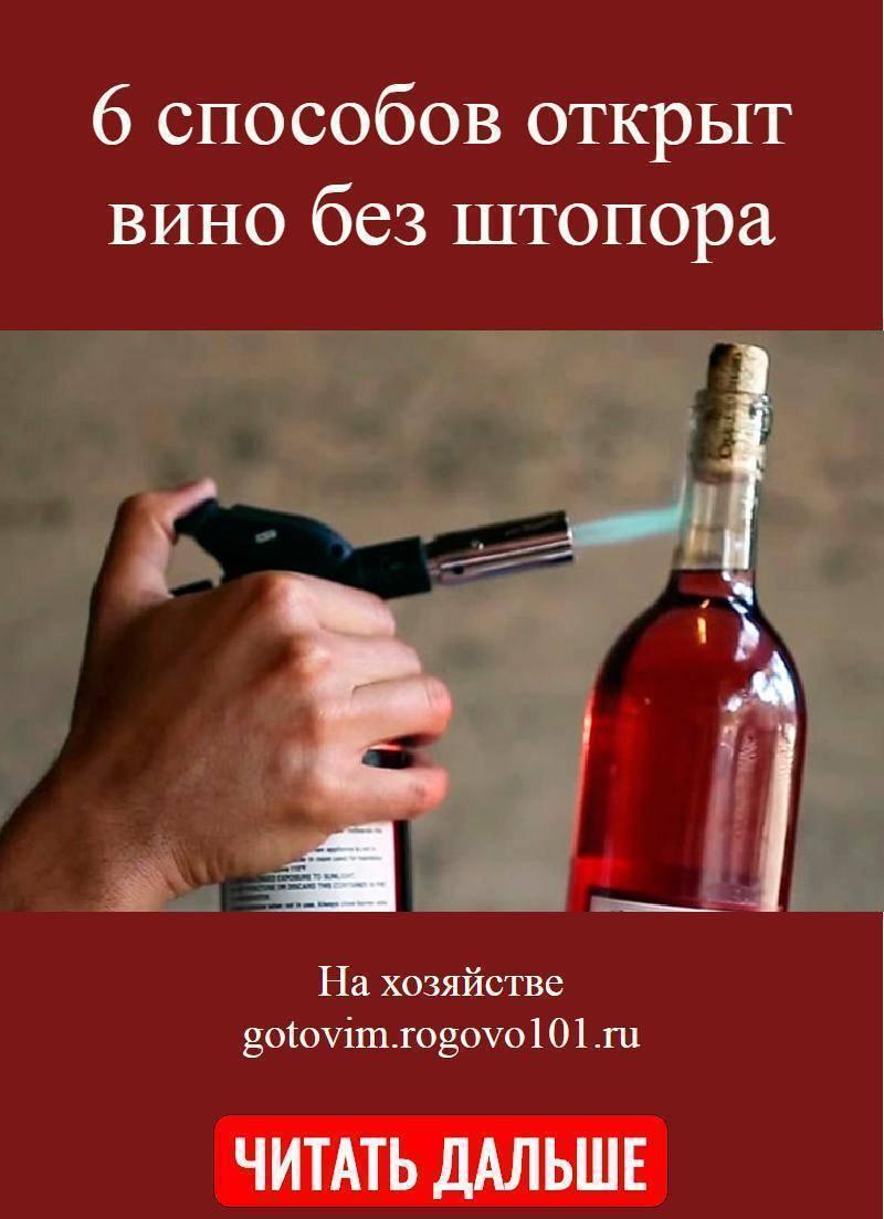 Как открыть вино без штопора. все доступные способы!