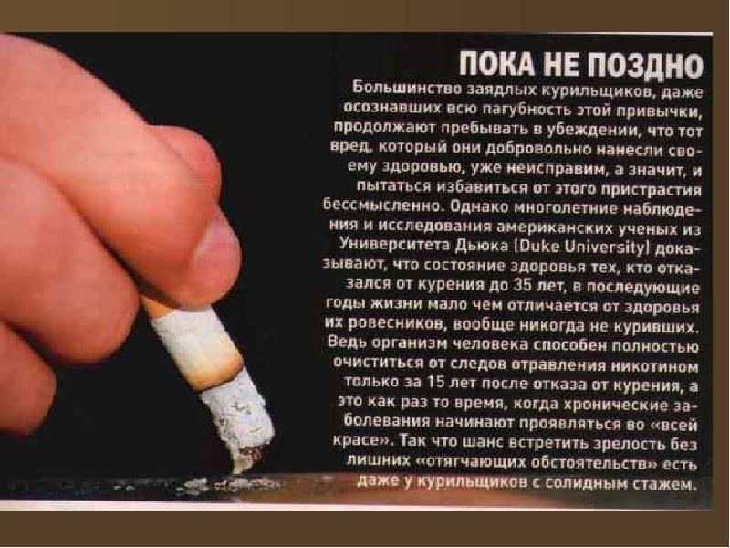 Что за болезнь никотиновая гангрена