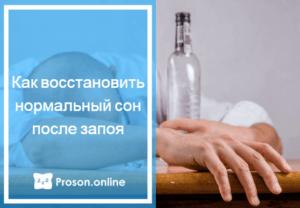 Как восстановиться после запоя: народные средства, лекарства и препараты