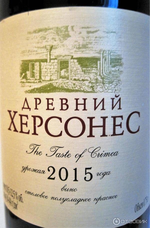 Вино инкерман древний херсонес