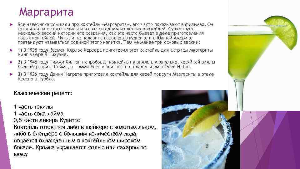 Популярные рецепты приготовления коктейля Кайпиринья. Современная классика